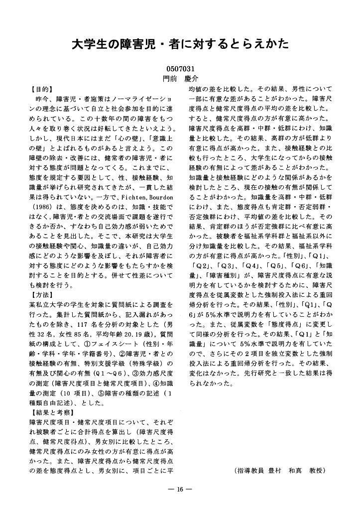 卒業論文 そつぎょうろんぶん Japanese English Dictionary